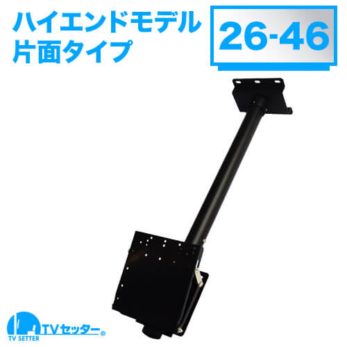 TVセッターハングHL201 Sサイズ [天吊り金具 | サイズ別 | Sサイズ:26~46インチ ]
