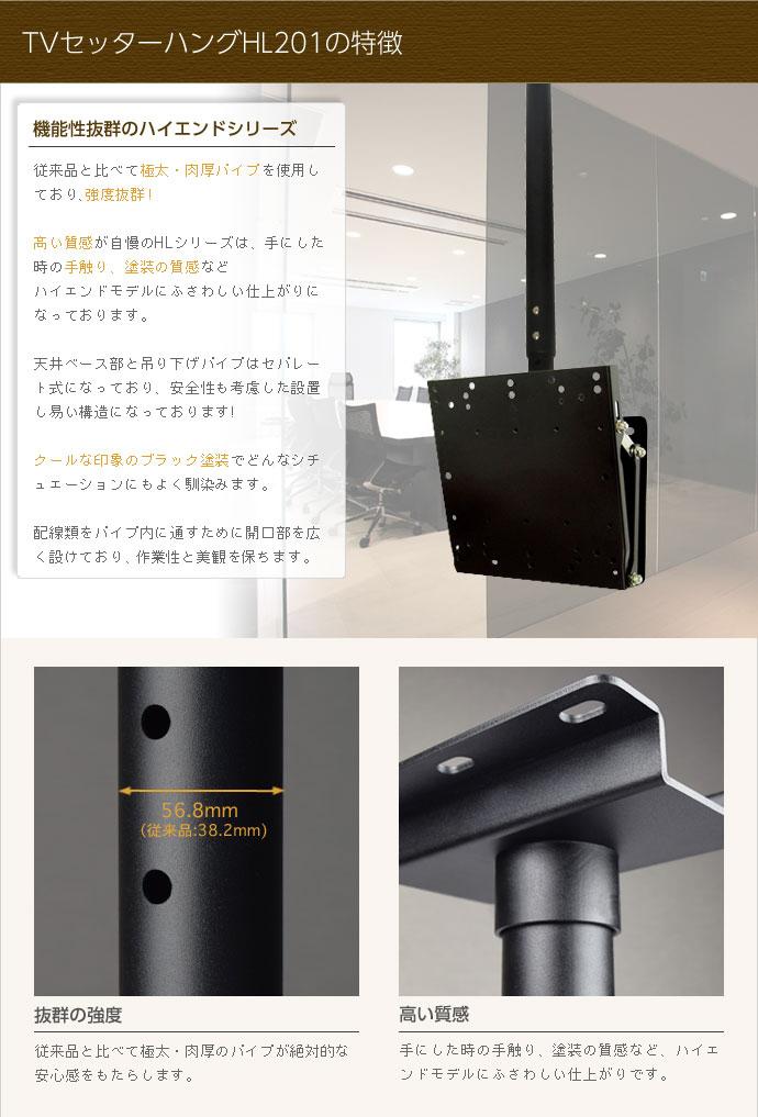 テレビ天吊り金具「TVセッターハングHL201 Sサイズ」は従来品と比べて極太・肉厚パイプを使用しており、強度抜群!質感や手触りなどハイエンドモデルにふさわしい仕上がりです。