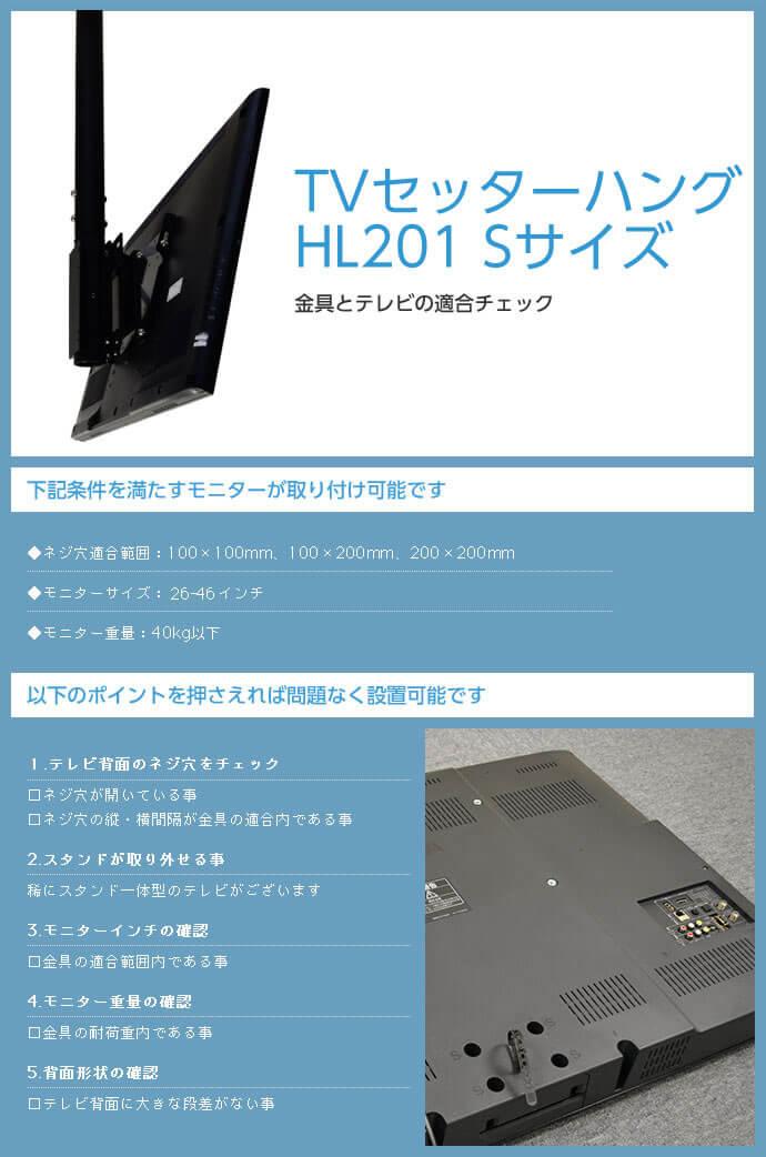 TVセッターハング HL201 Sサイズは次の条件を満たすモニターが取り付け可能です。ネジ穴適合範囲:100×100mm.100×200mm、200×200mm。モニターサイズ:26~46インチ。モニター重量:40kg以下。テレビ背面に大きな段差がないこともご確認ください。