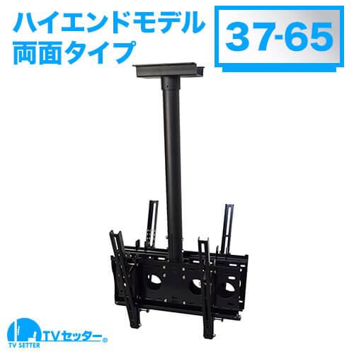 TVセッターハングHL202 Mサイズ [天吊り金具 | サイズ別 | Mサイズ:37~65インチ ]