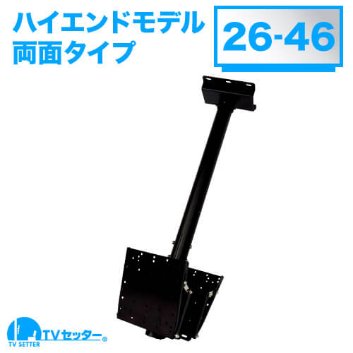 TVセッターハングHL202 Sサイズ [天吊り金具 | サイズ別 | Sサイズ:26~46インチ ]