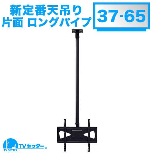 TVセッターハングPS101 Mサイズ ロングパイプ [天吊り金具 | サイズ別 | Mサイズ:37~65インチ ]
