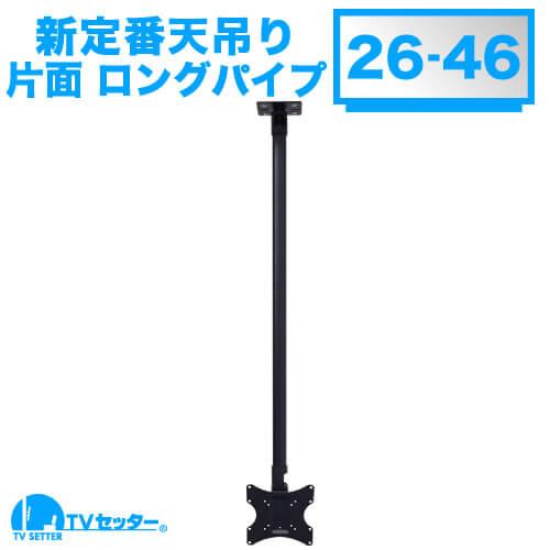 TVセッターハングPS101 Sサイズ ロングパイプ [天吊り金具 | サイズ別 | Sサイズ:26~46インチ ]