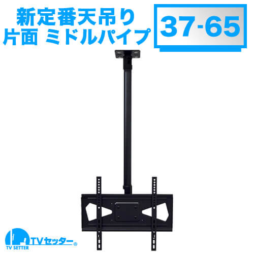 TVセッターハングPS101 Mサイズ ミドルパイプ [天吊り金具 | サイズ別 | Mサイズ:37~65インチ ]