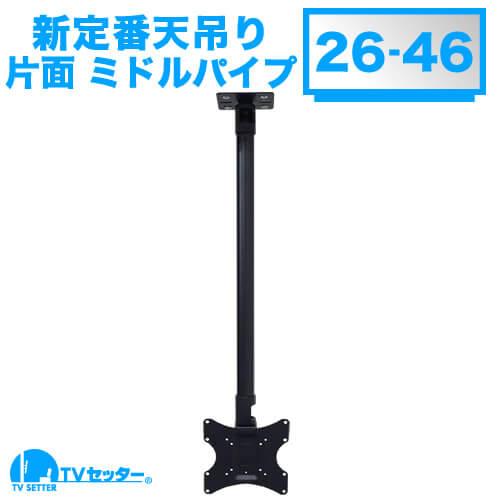 TVセッターハングPS101 Sサイズ ミドルパイプ [天吊り金具 | サイズ別 | Sサイズ:26~46インチ ]