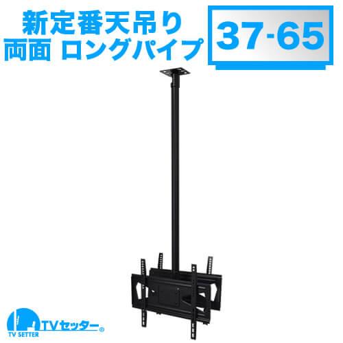 TVセッターハングPS102 Mサイズ ロングパイプ [天吊り金具 | サイズ別 | Mサイズ:37~65インチ ]