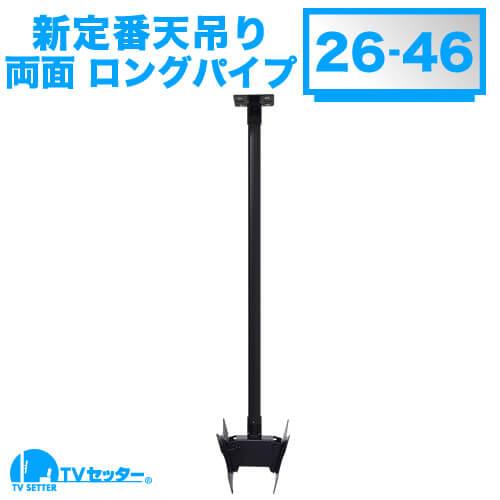 TVセッターハングPS102 Sサイズ ロングパイプ [天吊り金具 | サイズ別 | Sサイズ:26~46インチ ]