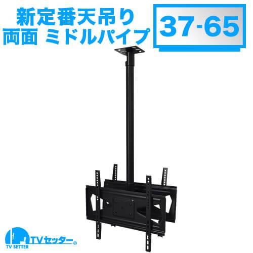 TVセッターハングPS102 Mサイズ ミドルパイプ [天吊り金具 | サイズ別 | Mサイズ:37~65インチ ]