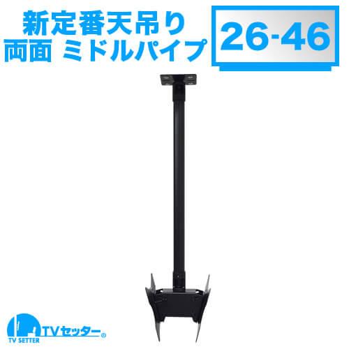 TVセッターハングPS102 Sサイズ ミドルパイプ [天吊り金具 | サイズ別 | Sサイズ:26~46インチ ]
