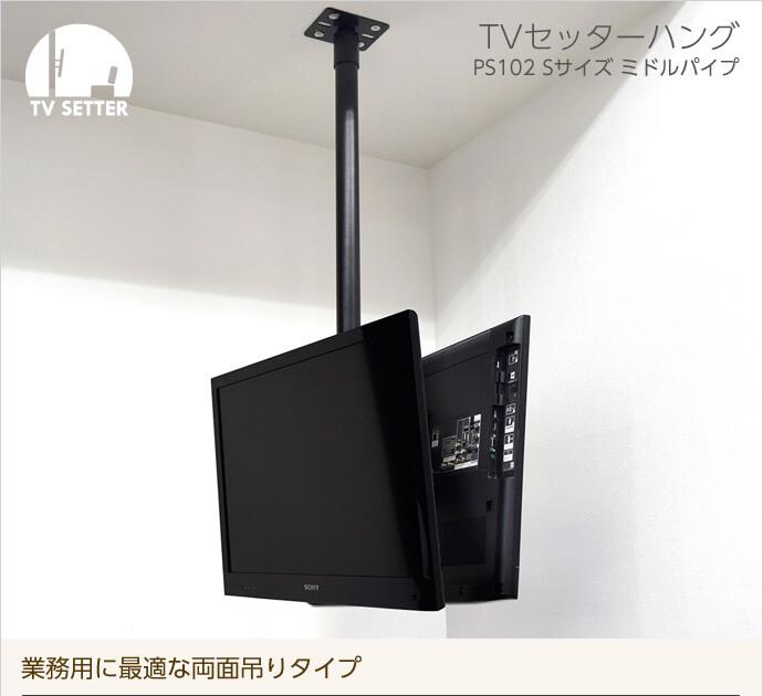 TVセッターハング PS102 Sサイズ ミドルパイプ 業務用に最適な両面吊りタイプ