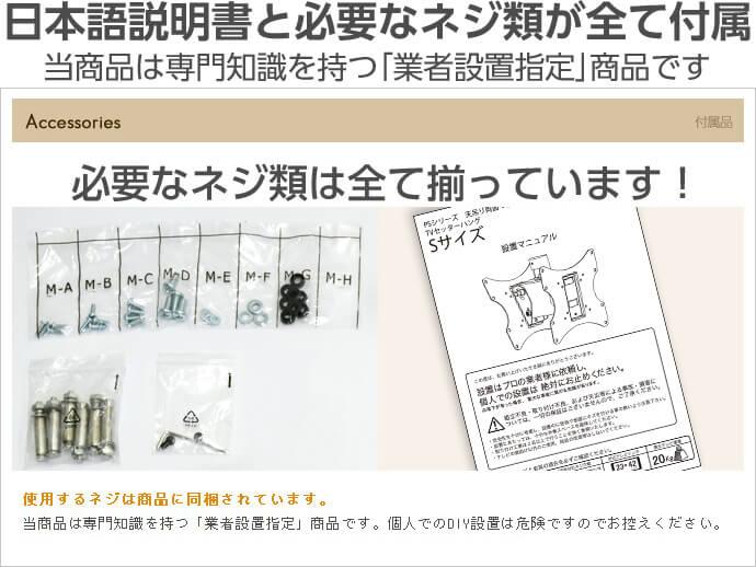 日本語の説明書と、必要なネジ類はすべて付属されています。この商品は専門知識を持つ「業者設置指定」商品です。個人でのDIY設置は危険ですのでお控えください。工事業者は弊社でもご紹介を承っております。