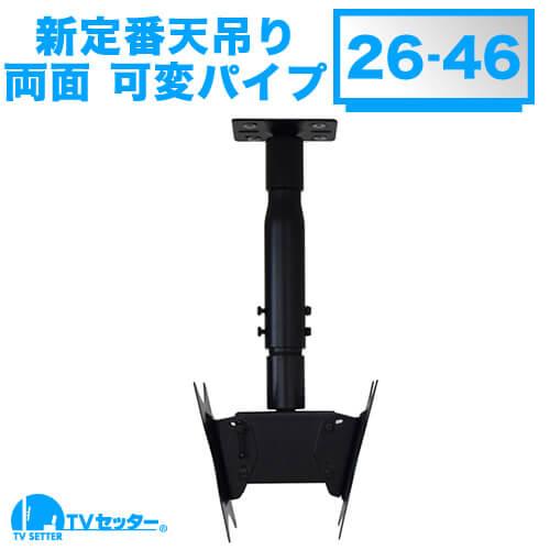 TVセッターハングPS102 Sサイズ 可変パイプ [天吊り金具 | サイズ別 | Sサイズ:26~46インチ ]