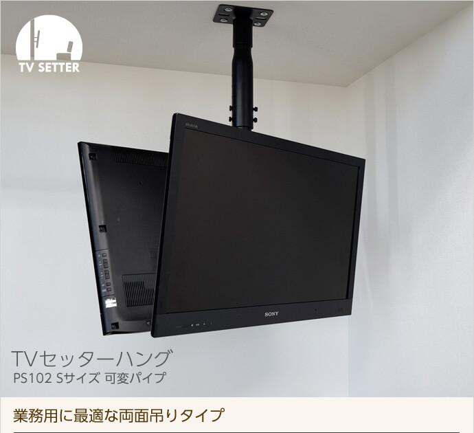 TVセッターハング PS102 Sサイズ 可変パイプ 業務用に最適な両面吊りタイプ