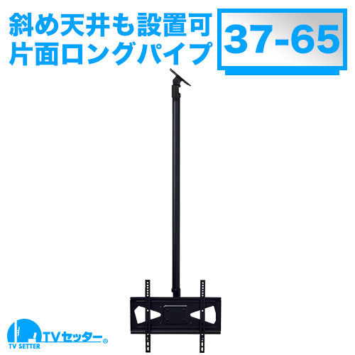 TVセッターハングPS201 Mサイズ ロングパイプ [天吊り金具 | サイズ別 | Mサイズ:37~65インチ ]