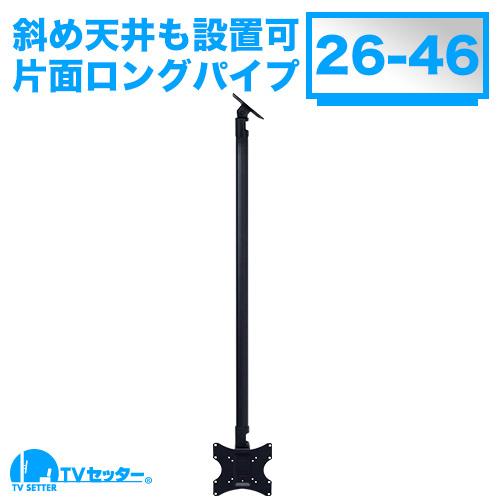 TVセッターハングPS201 Sサイズ ロングパイプ [天吊り金具 | シリーズ別 | TVセッター ハング ]