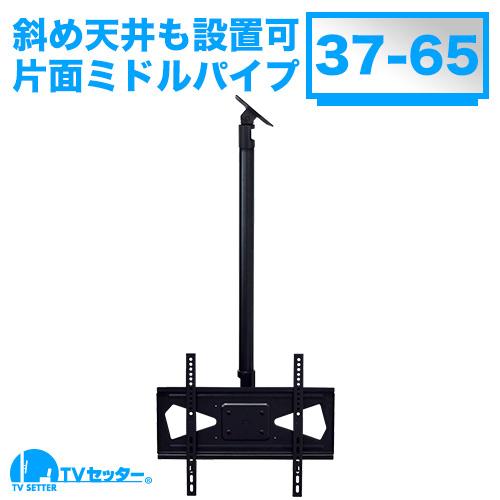 TVセッターハングPS201 Mサイズ ミドルパイプ [天吊り金具 | サイズ別 | Mサイズ:37~65インチ ]