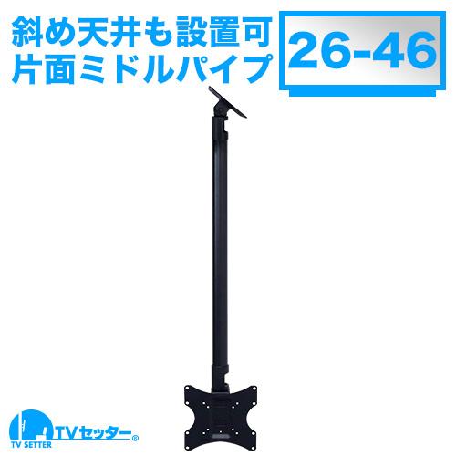 TVセッターハングPS201 Sサイズ ミドルパイプ [天吊り金具 | サイズ別 | Sサイズ:26~46インチ ]