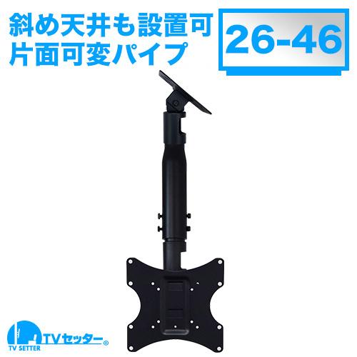 TVセッターハングPS201 Sサイズ 可変パイプ [天吊り金具 | サイズ別 | Sサイズ:26~46インチ ]