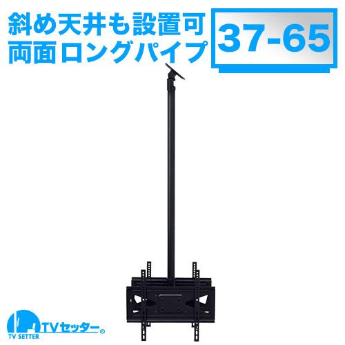 TVセッターハングPS202 Mサイズ ロングパイプ [天吊り金具 | サイズ別 | Mサイズ:37~65インチ ]