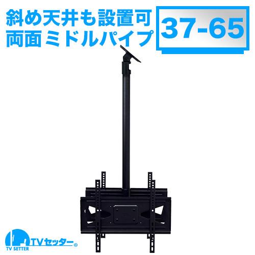 TVセッターハングPS202 Mサイズ ミドルパイプ [天吊り金具 | サイズ別 | Mサイズ:37~65インチ ]