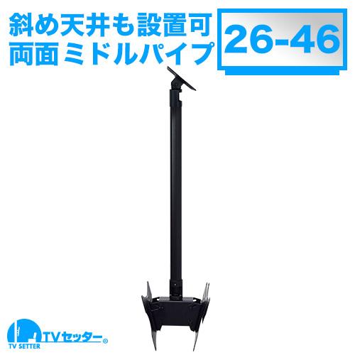 TVセッターハングPS202 Sサイズ ミドルパイプ [天吊り金具 | サイズ別 | Sサイズ:26~46インチ ]
