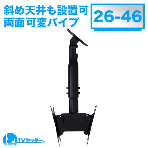 TVセッターハングPS202 Sサイズ 可変パイプ [天吊り金具 | サイズ別 | Sサイズ:26~46インチ ]