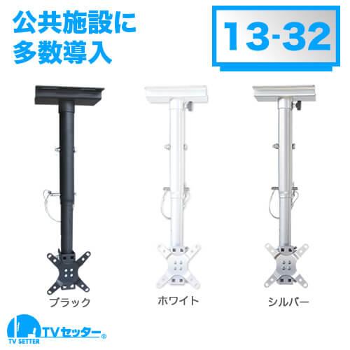 TVセッターハングVS28 SSサイズ [天吊り金具 | サイズ別 | SSサイズ:13~32インチ ]