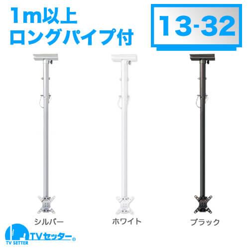 TVセッターハングVS28 SSサイズ ロングパイプ付 [天吊り金具 | サイズ別 | SSサイズ:13~32インチ ]