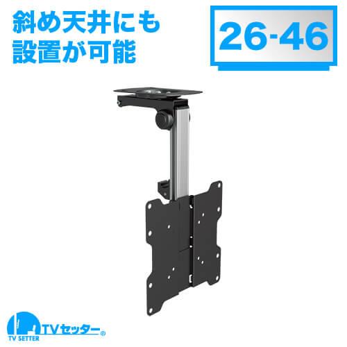 TVセッターハングVS40 Sサイズ [天吊り金具 | サイズ別 | Sサイズ:26~46インチ ]