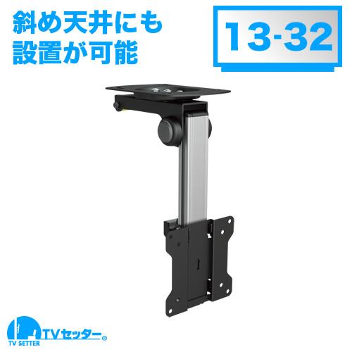 TVセッターハングVS40 SSサイズ [天吊り金具 | サイズ別 | SSサイズ:13~32インチ ]