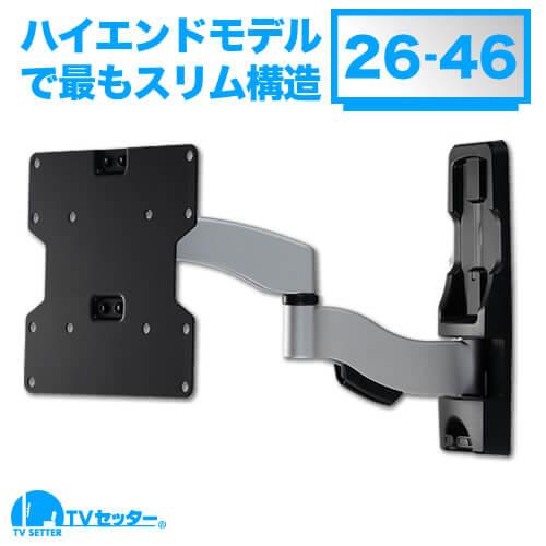 TVセッターハイラインFA112 Sサイズ [壁掛け金具(ネジ止め式) | シリーズ別 ]