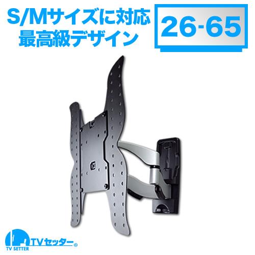 TVセッターハイラインFA114 S/Mサイズ [壁掛け金具(ネジ止め式) | シリーズ別 ]