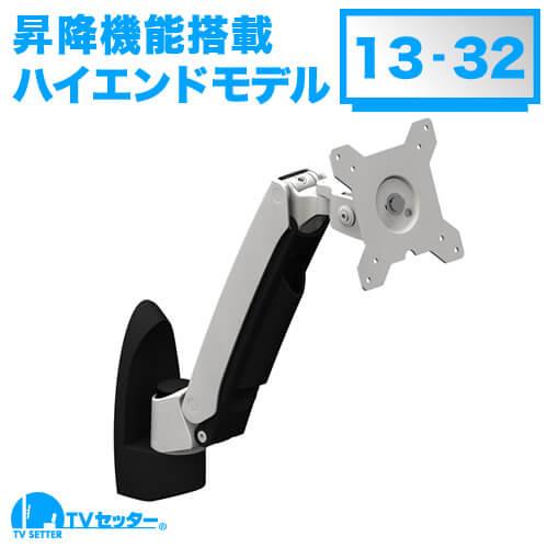 TVセッターハイラインGS311 SSサイズ [壁掛け金具(ネジ止め式) ]