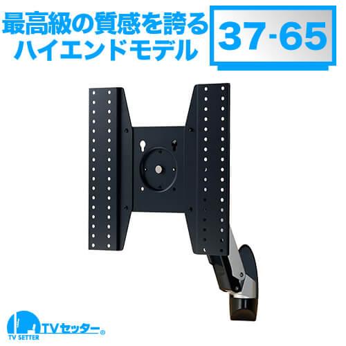 TVセッターハイラインUD111 Mサイズ [壁掛け金具(ネジ止め式) | シリーズ別 ]