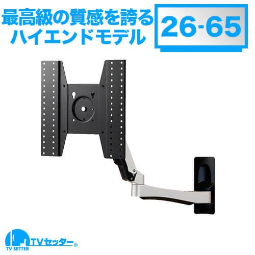 TVセッターハイラインUD112 S/Mサイズ [壁掛け金具(ネジ止め式) | シリーズ別 ]