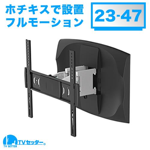TVセッター壁美人FR300 [壁掛け金具(ホッチキス式) | サイズ別 ]