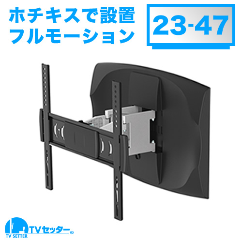 TVセッター壁美人FR300 [壁掛け金具(ホッチキス式) | サイズ別 | Sサイズ:23~37インチ ]