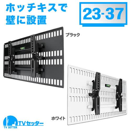 TVセッター壁美人TI100 [壁掛け金具(ホッチキス式) | サイズ別 | Sサイズ:23~37インチ ]
