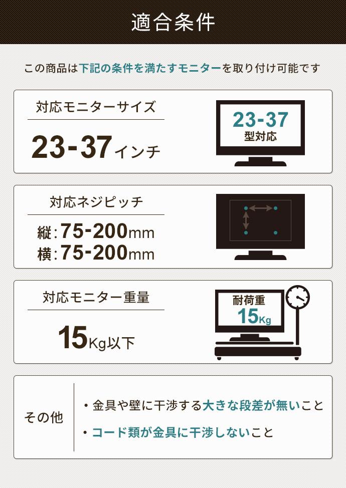 壁掛けテレビ金具「TVセッター壁美人TI100」の適合条件。対応モニターサイズ23-37インチ。対応ネジピッチ縦75-200㎜、横75-200㎜。対応モニター重量15kg以下。