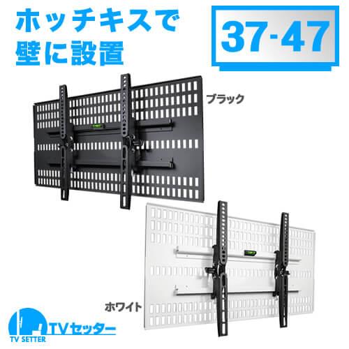 TVセッター壁美人TI200 [壁掛け金具(ホッチキス式) | サイズ別 | Mサイズ:37~47インチ ]