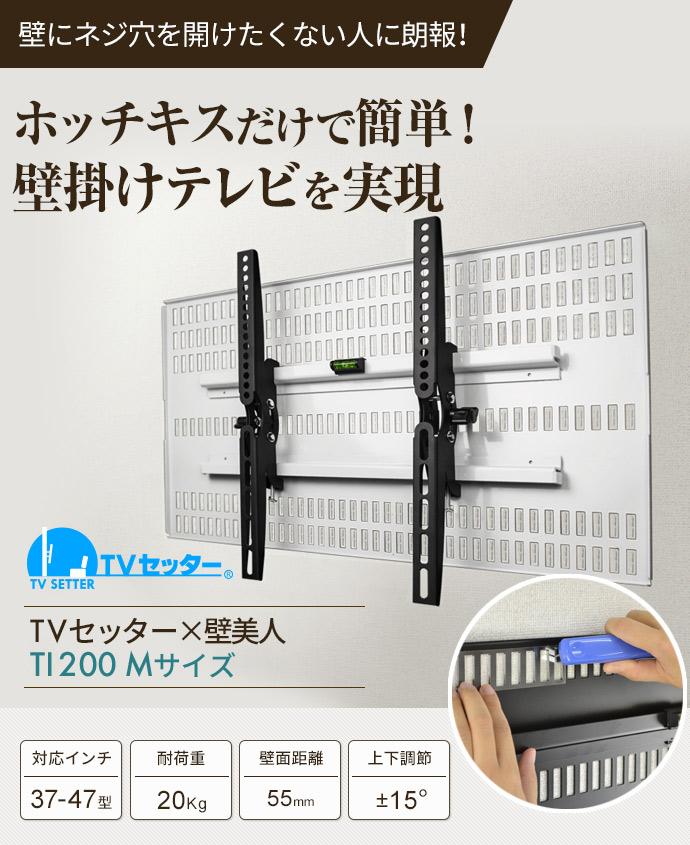 壁にネジ穴を開けたくない人に朗報!ホッチキスだけで簡単に壁掛けテレビを実現。壁掛けテレビ金具「TVセッター壁美人TI200」