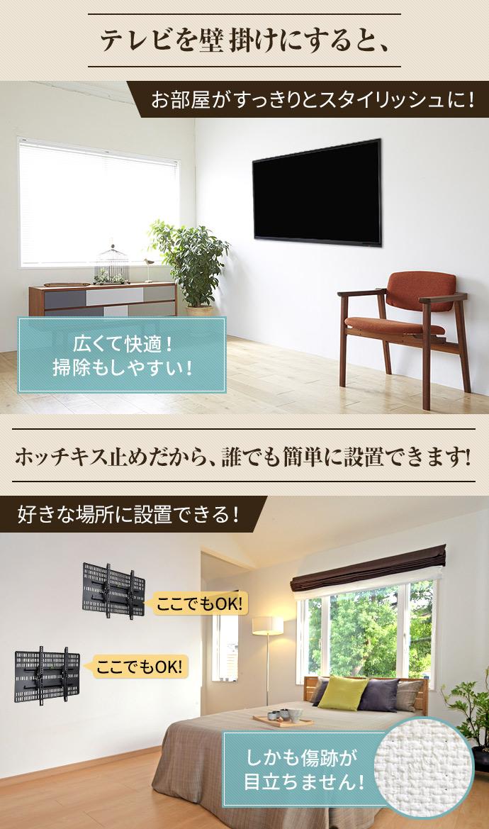 テレビを壁掛けにすると、お部屋がすっきりとスタイリッシュに!ホッチキス止めだから誰でも簡単に設置できます!しかも傷跡が目立ちません。