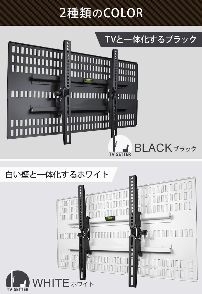 壁掛けテレビ金具「TVセッター壁美人TI200」は、テレビと一体化するブラック、白い壁と一体化するホワイトの2色展開です。