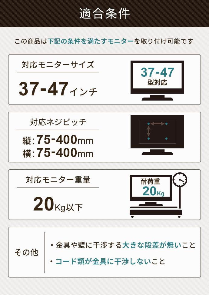 壁掛けテレビ金具「TVセッター壁美人TI200」の適合条件。対応モニターサイズ37-47インチ。対応ネジピッチ縦75-400㎜、横75-400㎜。対応モニター重量20kg以下。