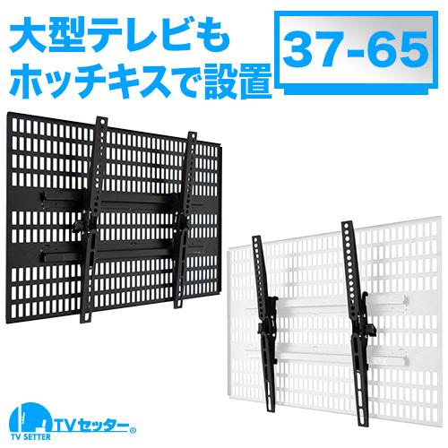 TVセッター壁美人 TI300 Lサイズ [壁掛け金具(ホッチキス式) | サイズ別 | Lサイズ:37~65インチ ]