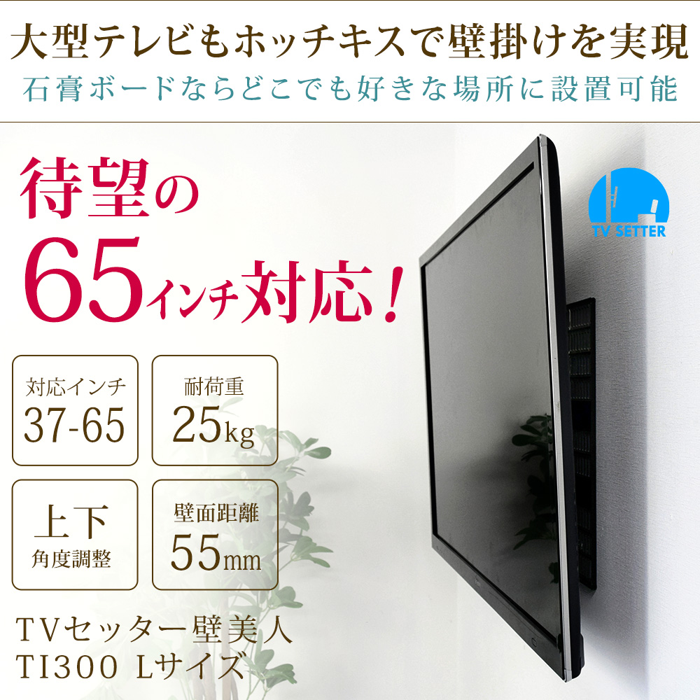 ホッチキスで大型テレビの壁掛けテレビを実現