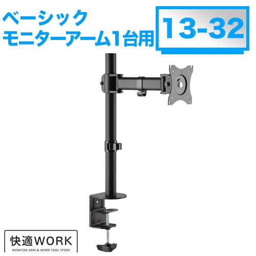 TVセッターオフィス NA311 [卓上ディスプレイ金具 | サイズ別 ]