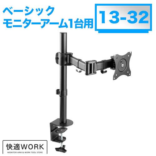 TVセッターオフィス NA312 [卓上ディスプレイ金具 | タイプ別 | クランプ式 ]