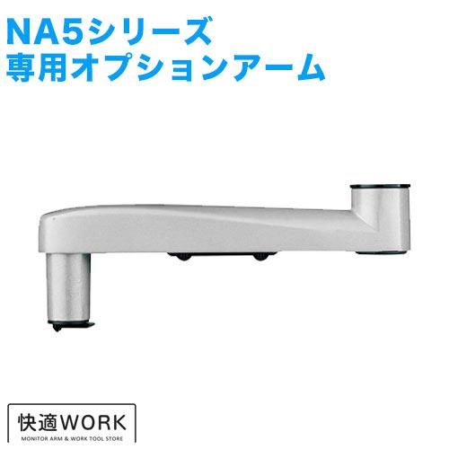 TVセッターオフィス NA5シリーズ用オプションアーム [卓上ディスプレイ金具 | オプション ]