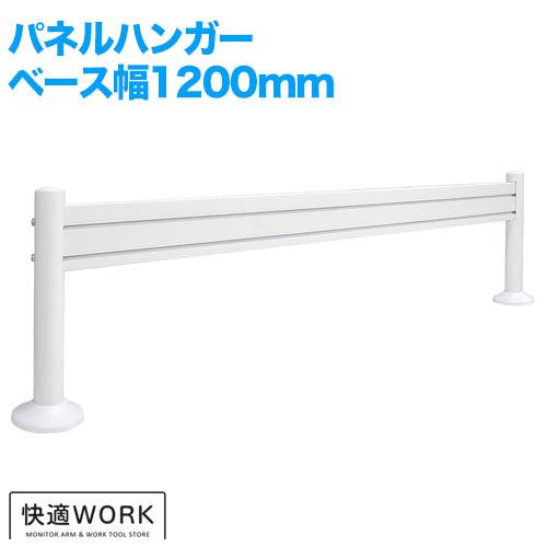 TVセッターオフィス PH100 ベース 幅1,200mm [卓上ディスプレイ金具 | タイプ別 | パネルハンガー式 ]